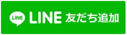 LINE`友だち追加